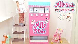メルちゃん 自動販売機 ダンボール工作 / Mell-chan Doll Cardboard Vending Machine : DIY thumbnail