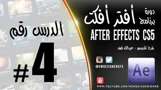 الدرس 4 : شرح التعامل مع مقاطع الفيديو في خط الزمن After Effects CS5