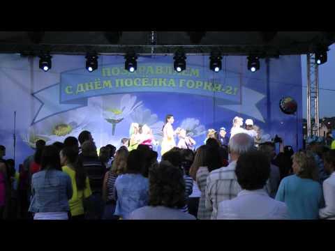 Иванушки Int и группа Мишель на дне посёлка Горки-2