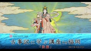 古事記に学ぶ講座in福岡(後編) thumbnail