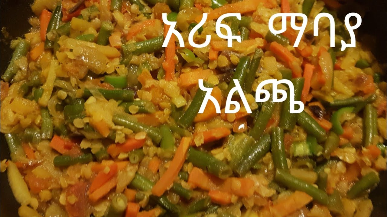 #ethiofoodchannel#ebs#Ethiopian food alicha recipe/ ቆጆ የፎሶሊያ,የካሮት እነ የምስር አልጫ(አልጫ አሰራር)
