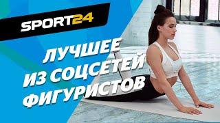 Новости фигурного катания за неделю Обращение Медведевой занятия Загитовой шутки Туктамышевой