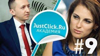 Мария Солодар - Молодая девушка, которая создала 9 бизнесов! JustClick Академия #9