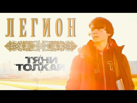 Клип Тяни-Толкай - Легион