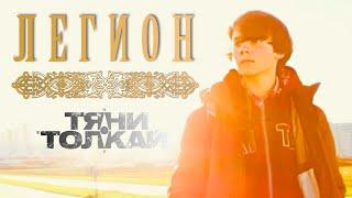 ОЧЕНЬ МОЩНОЕ ВИДЕО!СМОТРЕТЬ ВСЕМ! Тяни-Толкай - Легион/Tyani-Tolkay - Legion|OFFICIAL VIDEO 2017[HD]