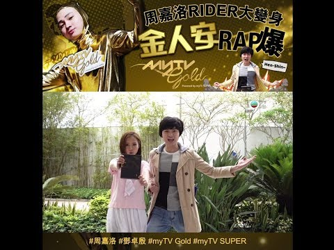 金城安變身金人安 Rap爆myTV Gold!