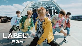 Wayv 威神v 无翼而飞 Take Off Performance MP3