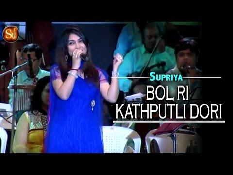 Bol Ri Kathputli Dori Kaun Sang Bandhi   Playback Singer - Suprriya Joshi