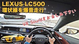 4K POV Sound Test Driving in Tokyo - LEXUS LC500 thumbnail