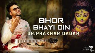 Bhor Bhayi Din Chad Gaya Mera Ambe | Dr. Prakhar Dagar | Art of Living Devi Bhajans