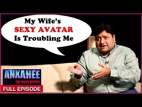 My Wife's SEXY AVATAR Is Troubling Me - Ankahee The Voice Within | Full Episode Ep #17