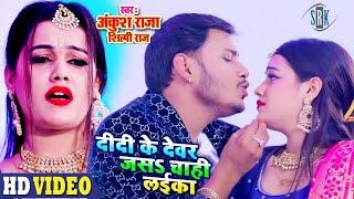 ANKUSH RAJA | Didi Ke Devar Jas Chahi Laika - दीदी के देवर जस चाही लईका | Shilpi Raj - Superhit Song