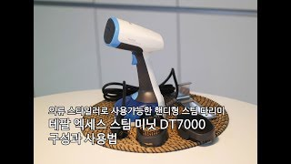 테팔 핸디형 스팀다리미 액세스 스팀미닛 DT7000 사…