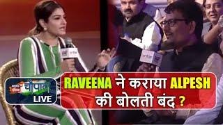 Raveena ने कराया Alpesh की बोलती बंद   Chaupal 2018   Raveena Tandon   Alpesh Thakor   News18 India