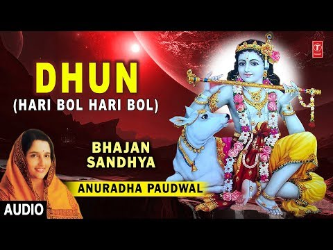 Dhun Hari Bol Hari Bol I Krishna Bhajan I ANURADHA PAUDWAL I Full Audio Song, Bhajans Sandhya Vol.1