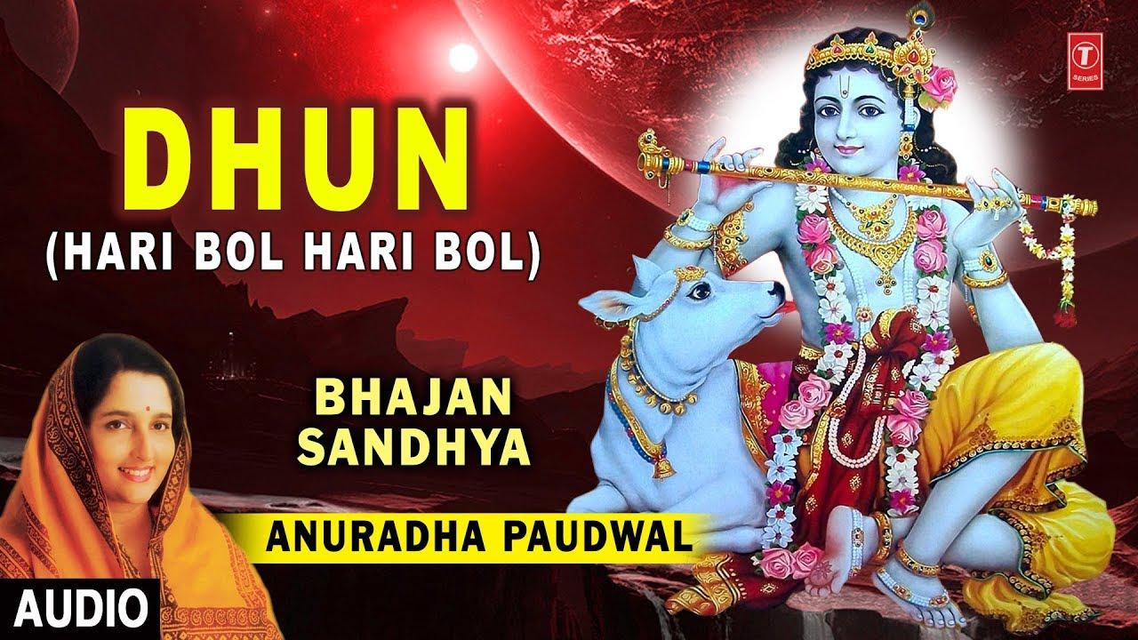 Dhun Hari Bol Hari Bol I Krishna Bhajan I ANURADHA PAUDWAL I Full Audio  Song, Bhajans Sandhya Vol 1