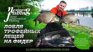 Рыбалка нового поколения - Ночная ловля трофейных лещей в Москва Реке на фидер