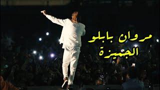 مروان بابلو - الجميزة | Marwan Pablo - El Gemeza