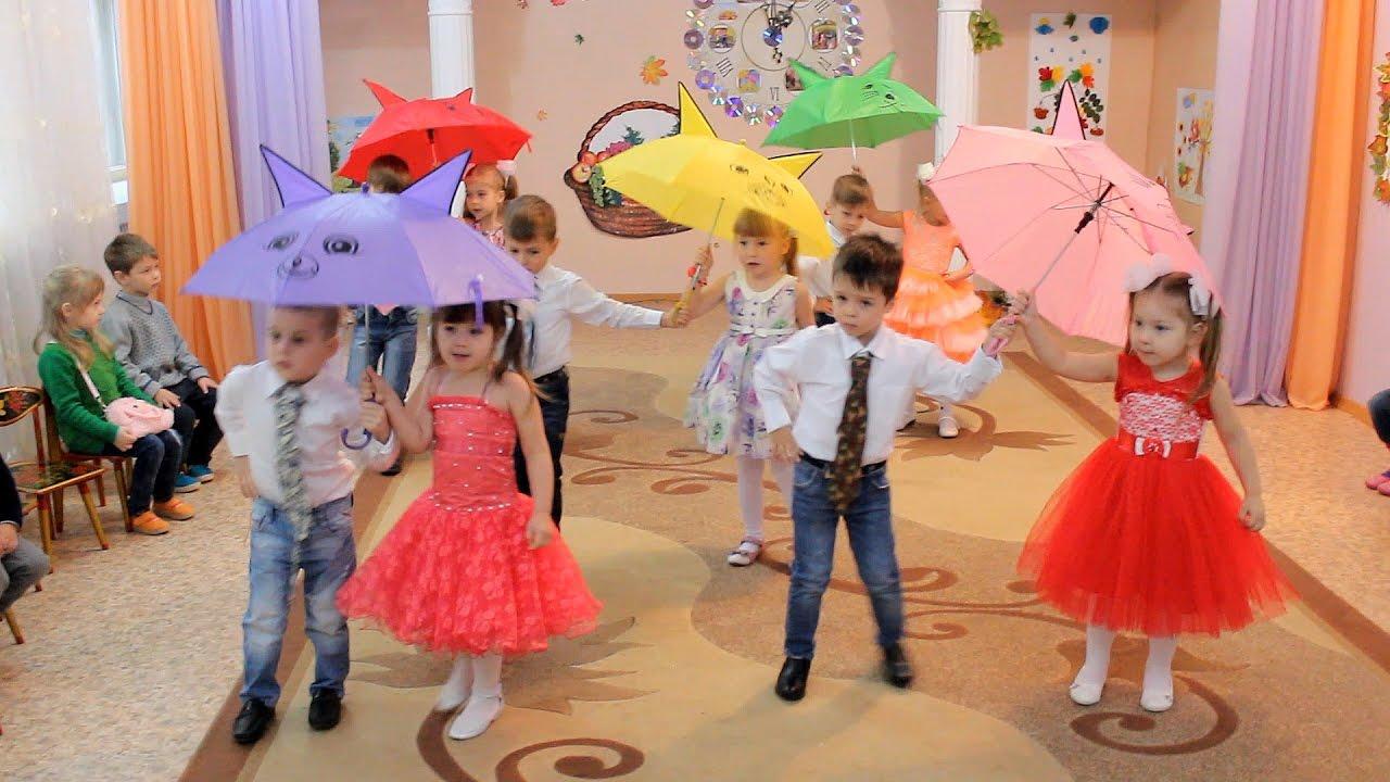 скачать мп3 танец с листочками видео