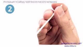 Відеоінструкція по забору біоматеріалу - www.dnks.ru