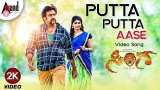 Sinnga | Putta Putta Aase | 2K Song | Chirranjeevi Sarja | Aditi | Vijay Kiran | Uday K Mehta