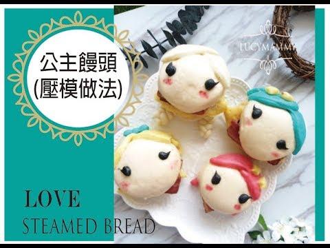 公主饅頭steamed bread 壓模介紹及使用方式