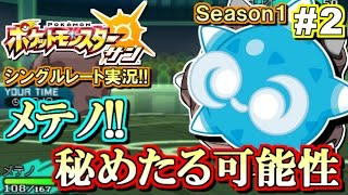【ポケモンSM】メテノ,無限の可能性!シングルレート対戦実況!#2【ポケモンサン ムーン】