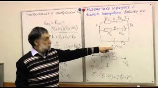 Напряжение между точками цепи с конденсаторами и сопротивлениями