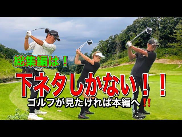 全くゴルフしないヤツら総集編