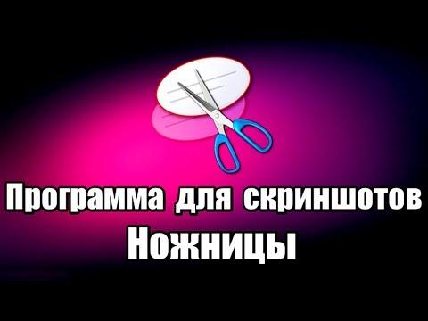 Программа для скриншотов Ножницы