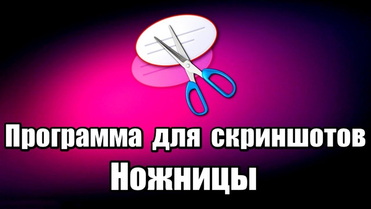 Программа для скриншотов Ножницы - YouTube
