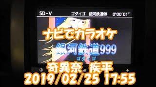 ナビでカラオケ 銀河鉄道999 / ゴダイゴ 奇異奈疾平 2019/02/25 17:55 (...