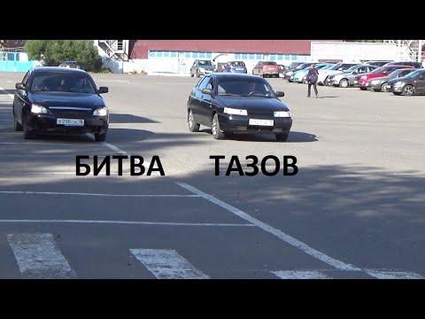 ВАЗ-2112 Versus ВАЗ-Priora, БИТВА ТАЗОВ...