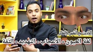 كيف تقرأ لغة العيون وتفهمها وتستطيع معرفة ما يفكر به الأخرون - محمد مصطفي