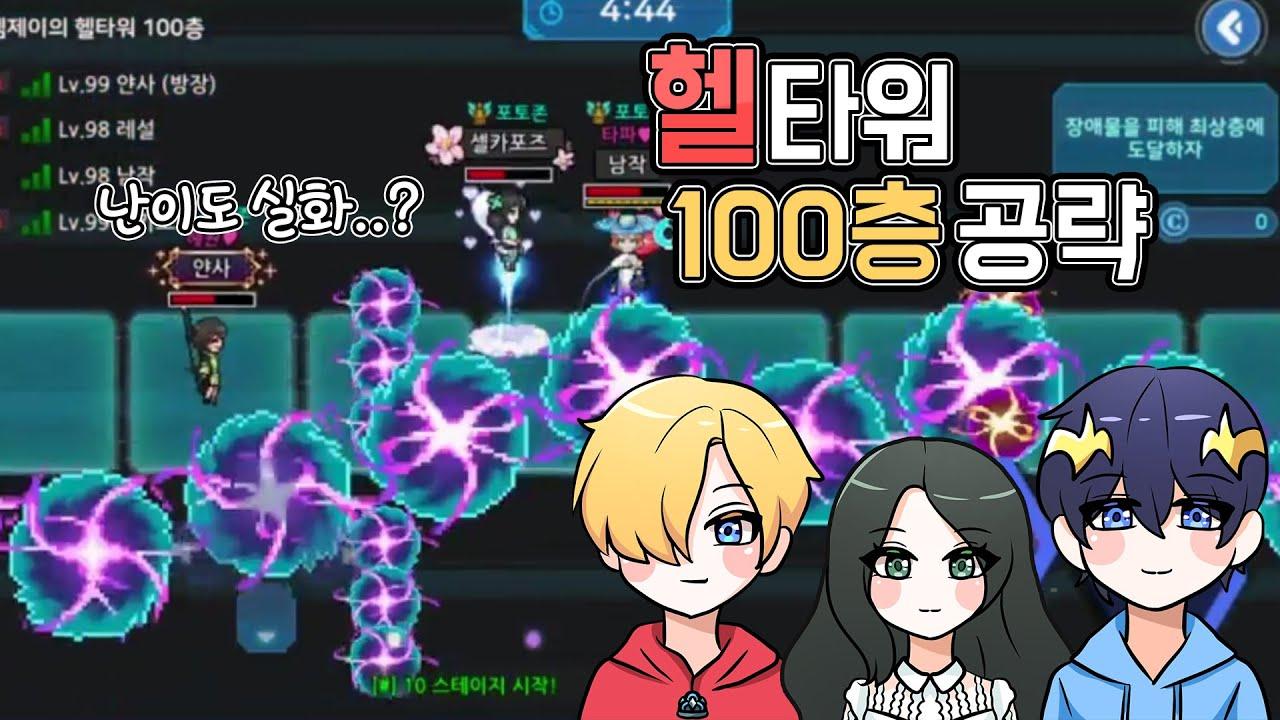 헬타워 100층 클리어 공략 (Feat.남작,레설) [은하고등학교::셀포Selpo]