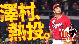 【入魂】澤村拓一 今日は『57を背負い好救援』チームの勝利に貢献!!