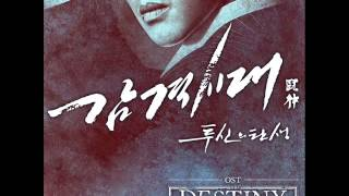 Yim Jae Bum - Destiny(Inspiring Generation OST Part.1)(MP3+DOWNLOAD)