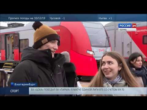 """Экспресс """"Ласточка"""" Пермь-Екатеринбург.  Первая поездка."""