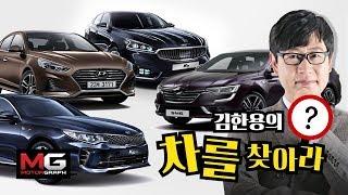(0.36 MB) 가족용 차를 찾아라...현대차 그랜저, 기아차 K7, 쏘나타, K5, 르노삼성 SM6 중 김한용기자의 선택은? Mp3