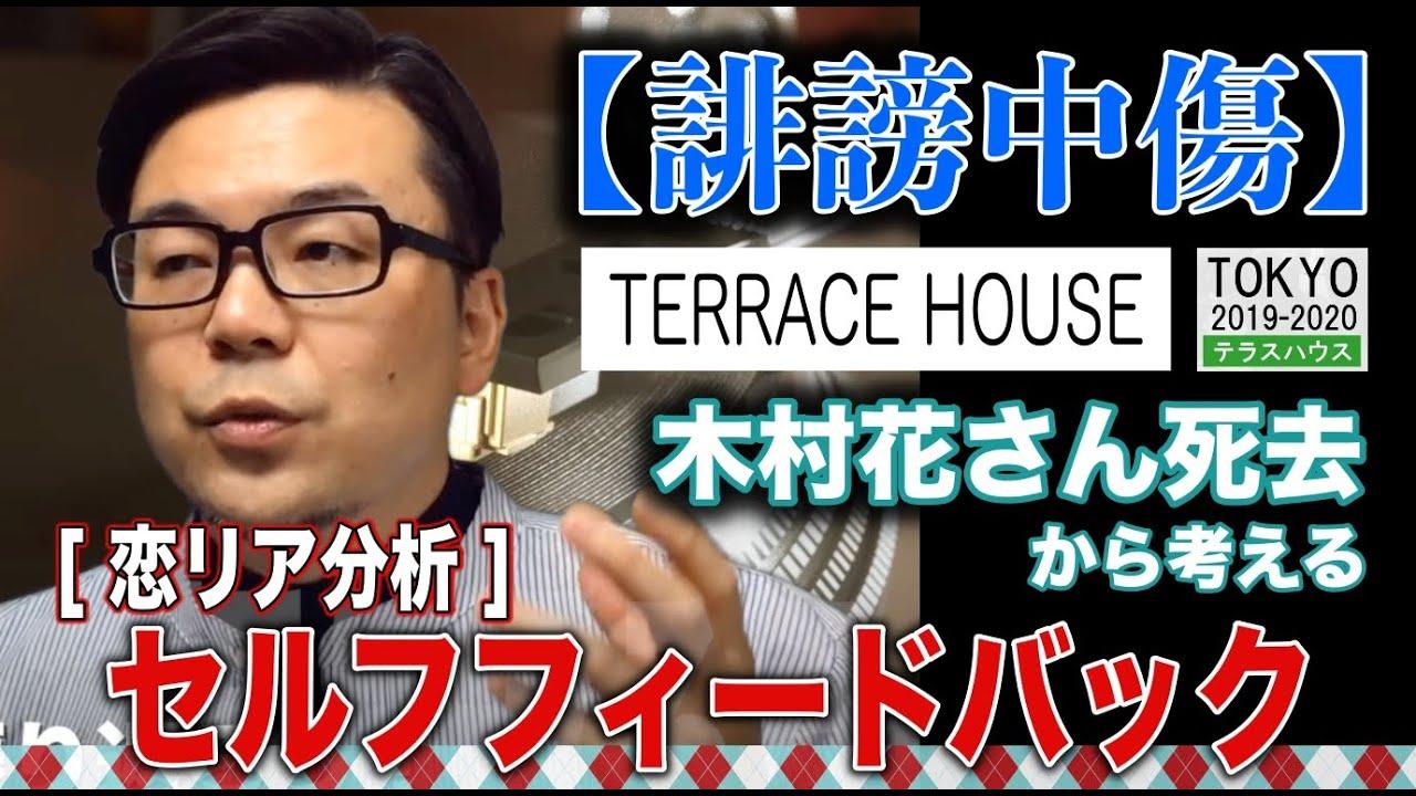 【心理カウンセラー】テラスハウス木村花さん死去を受け、恋リアについて振り返って考え直してみる。