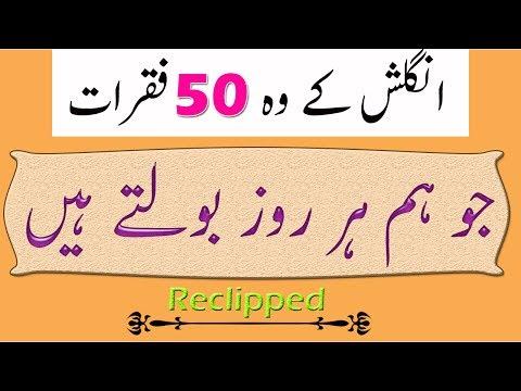 Recap: 50 Most Important Sentences to Speak English in Urdu