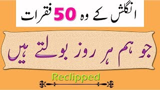 Recap: 50 most important sentences daily use life nice unique hard tough enough to speak english in urdu hindi every day speaking course how speak...