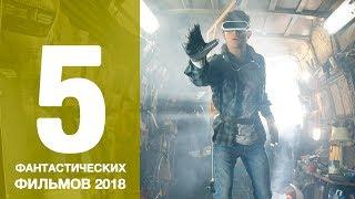 5 главных фантастических фильмов 2018