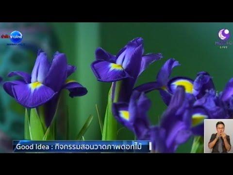 Good Idea : สอนวาดภาพดอกไม้