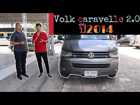 รีวิว Volkswagen Caravelle TDI ปี2014 รีวิว Volks Caravelle TDI 2.0 Diesel Turbo LCI ปี  14