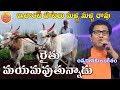 రైతు మాయమౌతున్నాడు ఒరన్న | SuperHit Farmer Songs | Vandemataram Srinivas Raithu Songs in Telugu