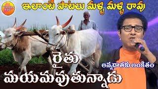 రైతు మాయమౌతున్నాడు ఒరన్న   SuperHit Farmer Songs   Vandemataram Srinivas Raithu Songs in Telugu