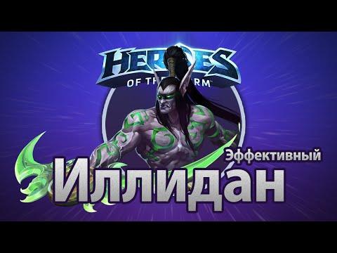 видео: heroes of the storm – Эффективный Иллидан