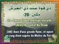 Surah Takweer By Qari Abdul Basit.flv video