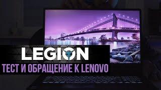 Все, что нужно знать о ноутбуке Legion и обращение к Lenovo по следам теста